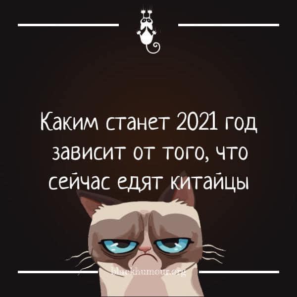 Посміхніться! Каким будет 2021 год?