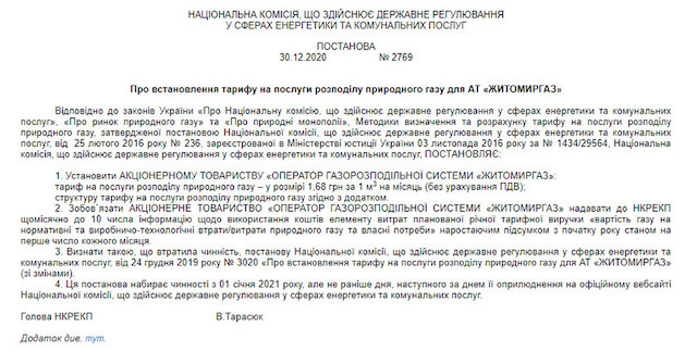 Тариф на послуги розподілу природного газу АТ «Житомиргаз» зріс на 70%