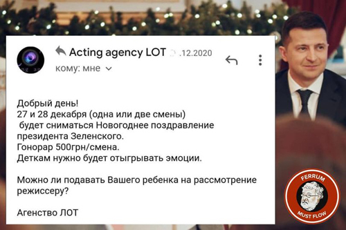 В Сети сообщили, что детям из новогоднего поздравления Зеленского платили по 500 грн, а съемки длились почти до утра