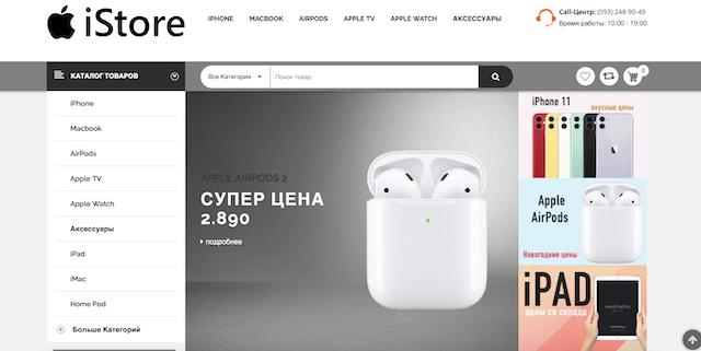 """Житомирян """"розводить"""" інтернет-магазин, який продає техніку Apple за зниженою ціною"""