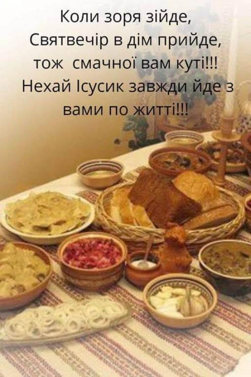 Сайт Житомир-онлайн вітає житомирян з Різдвяним Святвечором!