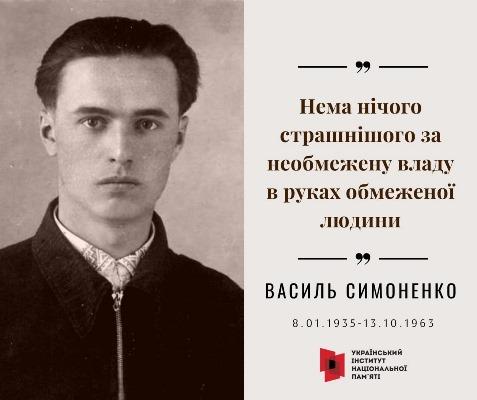 Сьогодні день народження Василя Симоненка