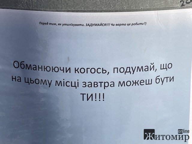 Житомирян обдурили на Житньому ринку у Житомирі? ФОТО