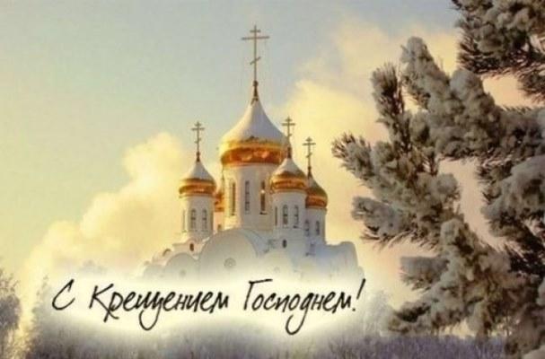 С Крещением Господнем!