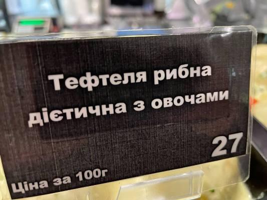 Дві тефтелі та одна котлета із житомирського маркету домової кухні. ФОТО