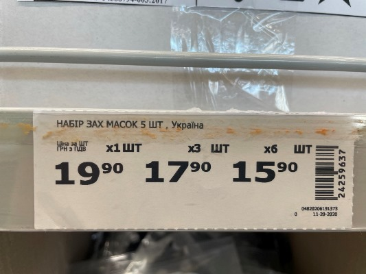 Де зараз найдешевші ціни на захисні маски у Житомирі? ФОТО