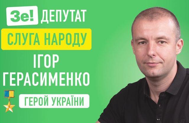 Що пишуть житомиряни в інтернеті про покупку Ігорем Герасименком шикарного автомобіля