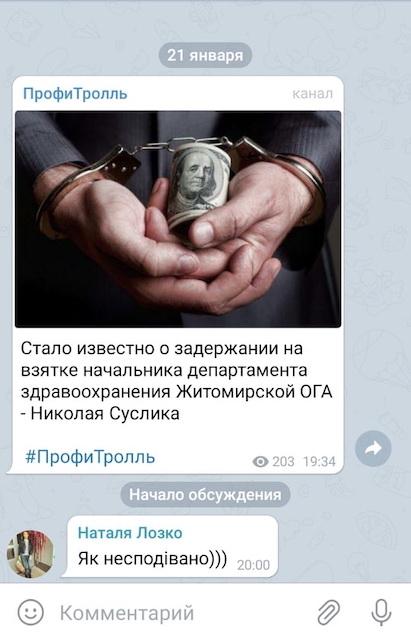 Директора департаменту охорони здоров'я Житомирської ОДА затримали на хабарі?