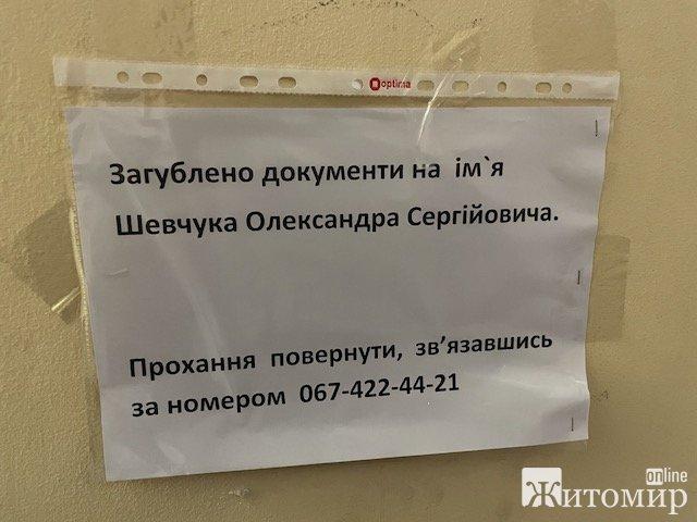 Допожіть житомирянину Олександру Шевчуку знайти документи. ФОТО