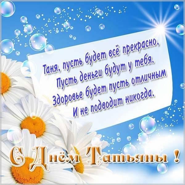 Сьогодні - Тетянин день. Красиві привітання зі святом