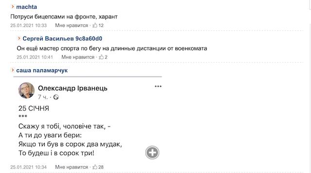 Що пишуть в інтернеті українці про День народження Зеленського