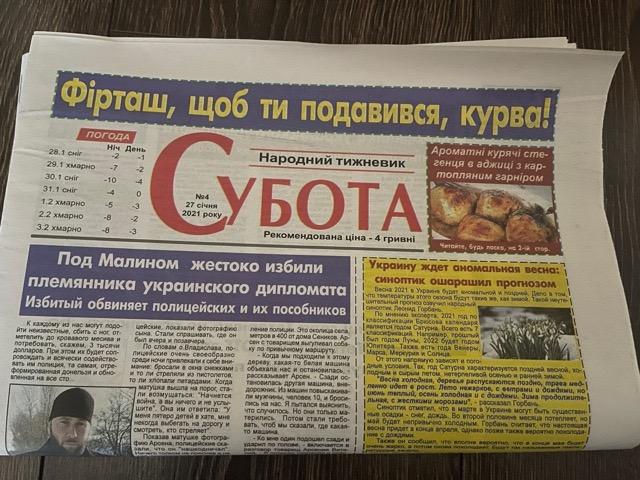 Найпопулярніша житомирська газета