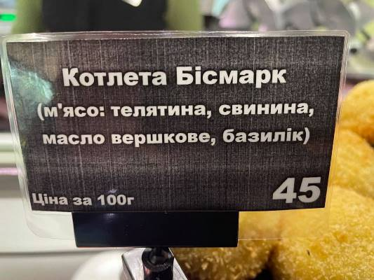 """У житомирському маркеті делікатесів з'явилися котлети """"Бісмарк"""". ФОТО"""