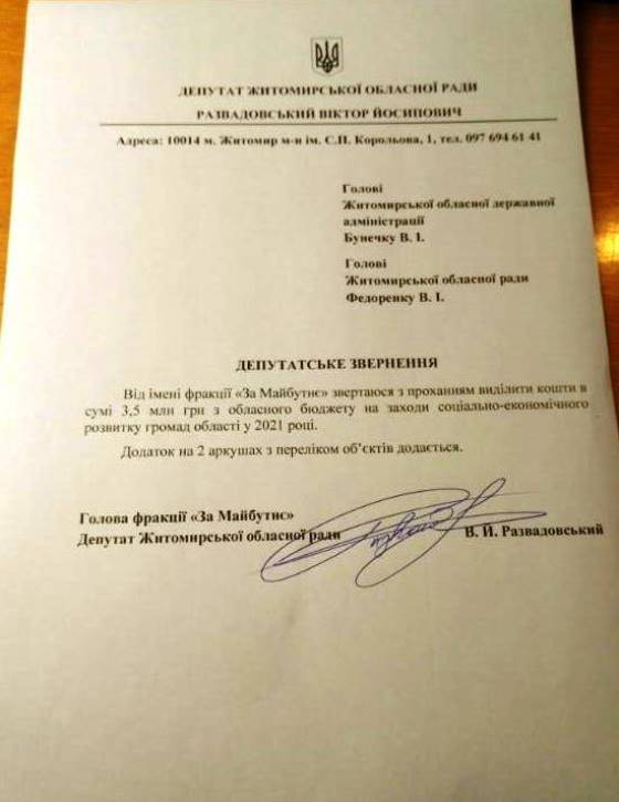 Віктор Развадовський та депутатська фракція «ЗА МАЙБУТНЄ» у Житомирській обласній раді спрямувала 3,5 млн грн на розвиток громад області