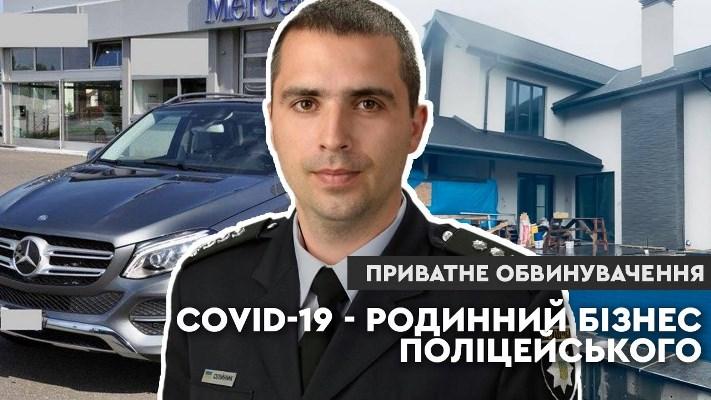 COVID-19 - родинний бізнес керівника Нацполіції в Житомирській області | Приватне обвинувачення #12