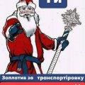 Тепер ми знаємо, чому в Україні немає снігу. ФОТО