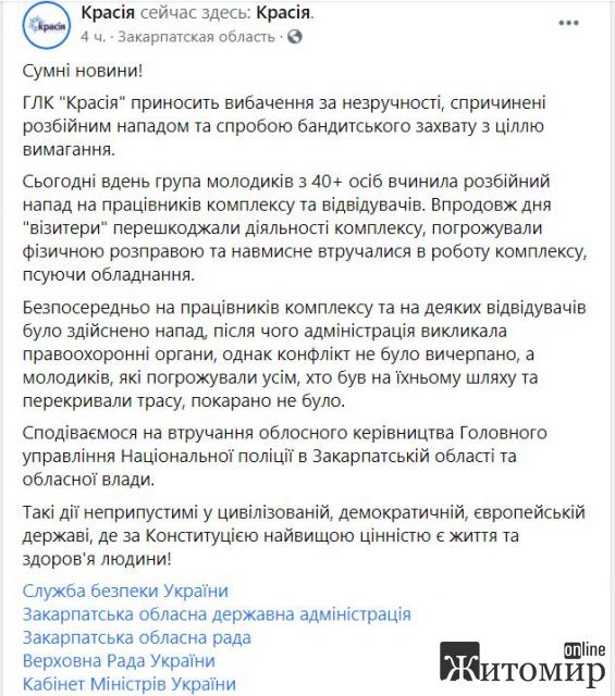 В Закарпатье горнолыжный курорт заявил о разбойном нападении и вымогательстве