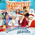Евреи в лифте - Заливной огонек - Уральские Пельмени. Новый год 2021