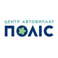 """Юридична компанія """"Центр Автовиплат """"ПОЛІС"""""""
