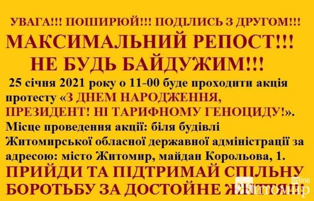 Житомиряни знову збираються виходити на акцію протесту