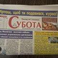 """Найпопулярніша житомирська газета """"Субота"""" вийшла із скандальним гаслом"""