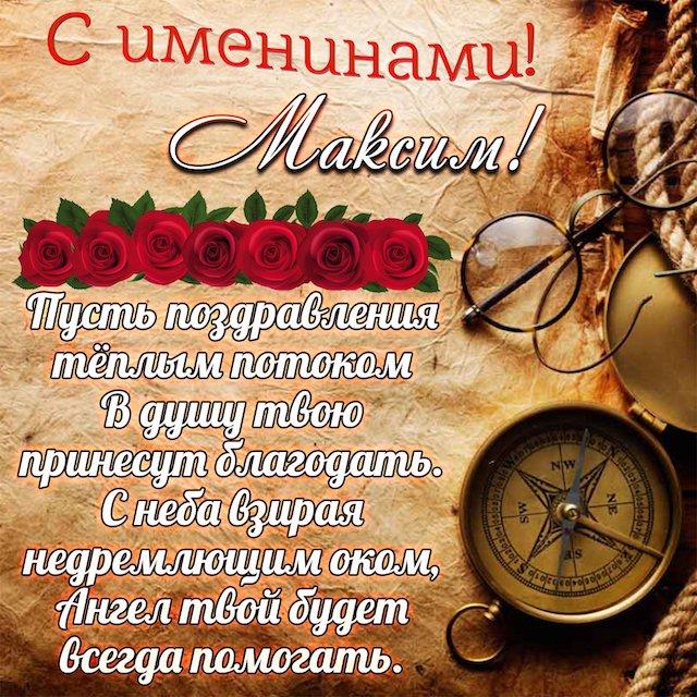 Сегодня День ангела Максима. Тайна имени и красивые открытки с поздравлениями