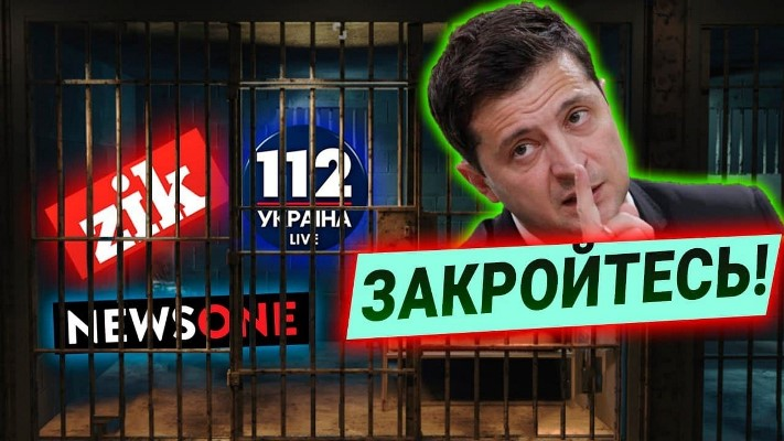 Зеленский отобрал у украинцев право выбирать источник информации