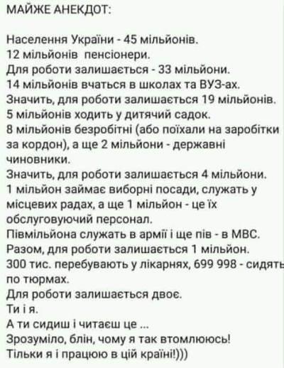 МАЙЖЕ АНЕКДОТ!