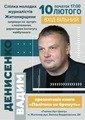 У Житомирі відбудеться презентація книги Вадима Денисенка