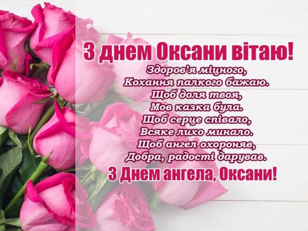 Сьогодні День ангела Оксани: вітання, листівки та СМС до свята
