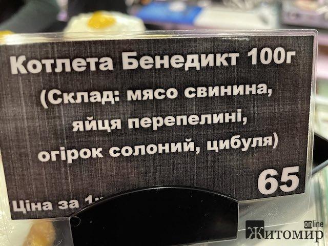 """Житомиряни уже можуть ласувати котлетами """"Бенедикт"""". ФОТО"""