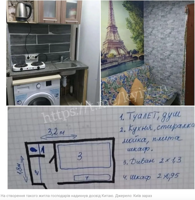 З'явилися фото виставленої на продаж у Києві квартири в 6 кв.м