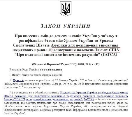 США может отслеживать движение денег по счетам в украинских банках