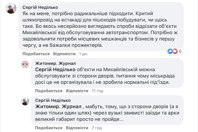 Житомиряни незадоволені перекриттям вулиці Лятошинського та автостоянками у дворах будинків
