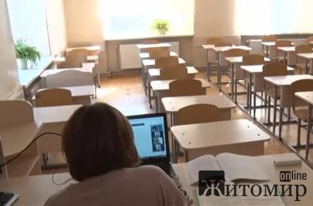 Школи Житомира знову переходять на дистанційне навчання