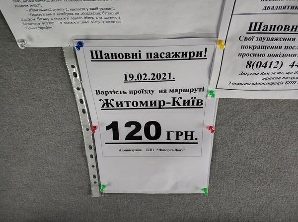 Вартість проїзду з Житомира до Києва збільшується на 20%