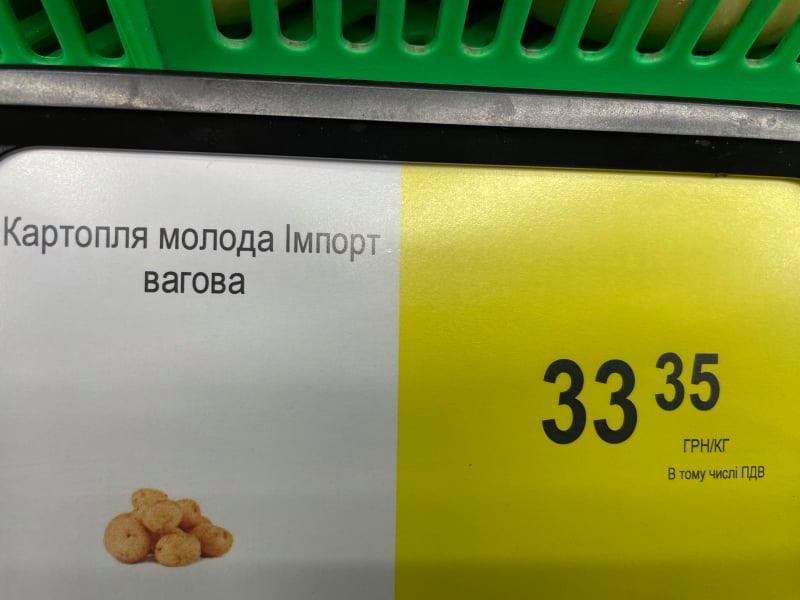 У житомирських гастрономах вже продають молоду картоплю. ФОТО
