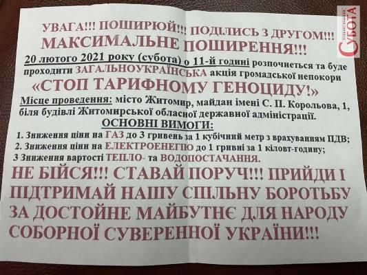 """У Житомирі """"агенти гестапо"""" знову запрошують до партизанського загону. ФОТО"""