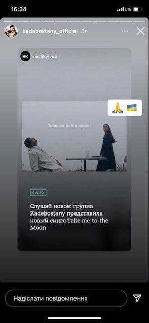 Гурт «Kadebostany» відреагував на коментар житомирянки