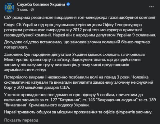 """Колишній кандидат в нардепи від Житомира Рудьковський викрав """"Слугу народу"""", три роки тримав його, катував і вимагав з нього 200 мільйонів доларів"""