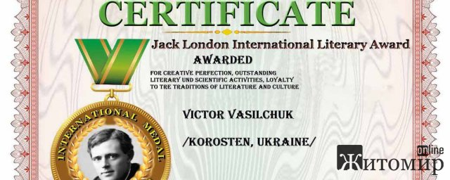 Письменник з Житомирщини став володарем медалі імені Джека Лондона