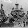 Яким був Богоявленський монастир по Великій Бердичівській у Житомирі в 1900 році. ФОТО