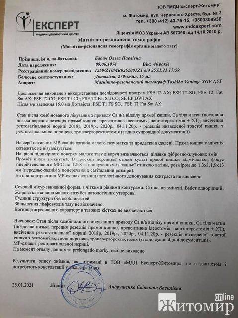 Жительці Житомирщини потрібна допомога