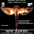 У Житомирі на майдані Корольова вшанують пам'ять героїв Небесної сотні