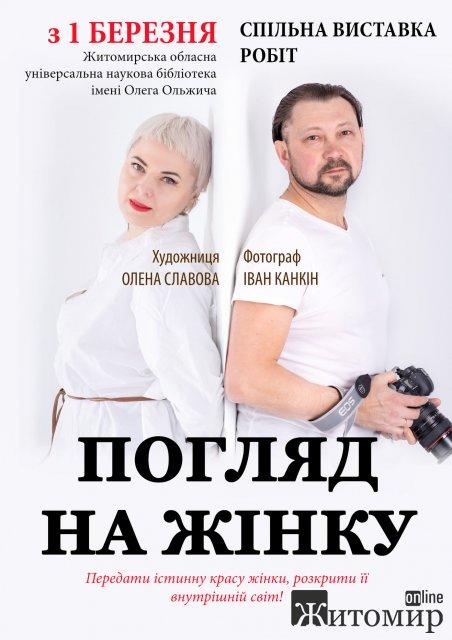 У Житомирі відбудеться спільна виставка фотографа та художниці