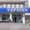 Житомирському готельному комплексу «Україна» хочуть надати дозвіл на отримання кредитного ліміту