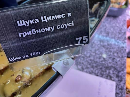 "Де у Житомирі можна купити фаршировану щуку ""Цимес""? ФОТО"