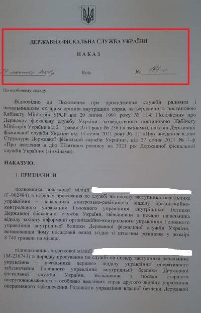 На високу посаду в ДФС призначили обвинуваченого у вимаганні податківця Тетеру, – нардеп Холодов