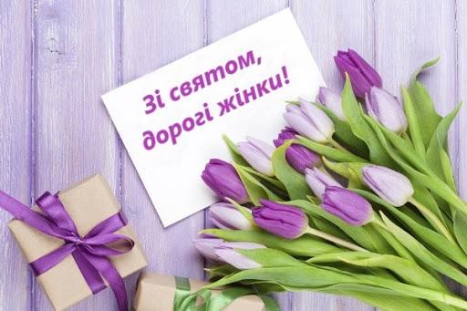Зі святом весни! Вітання та листівки