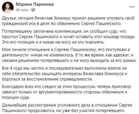 Химикус получил компенсацию от стрелявшего в него Пашинского и отказался от иска.